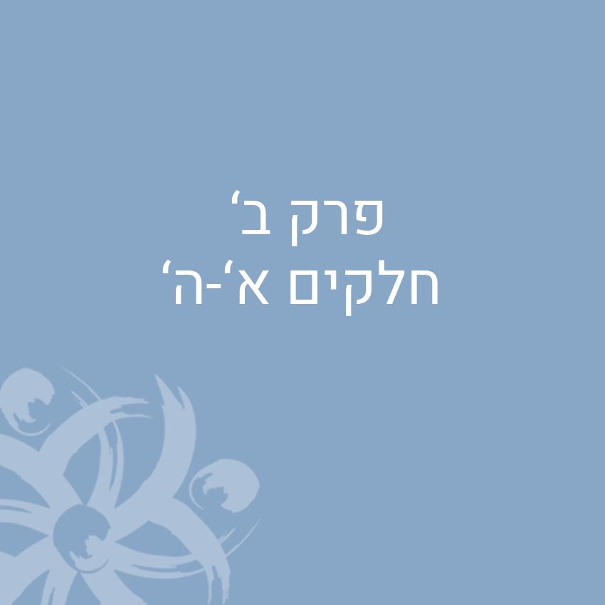 פרק ב' המלא